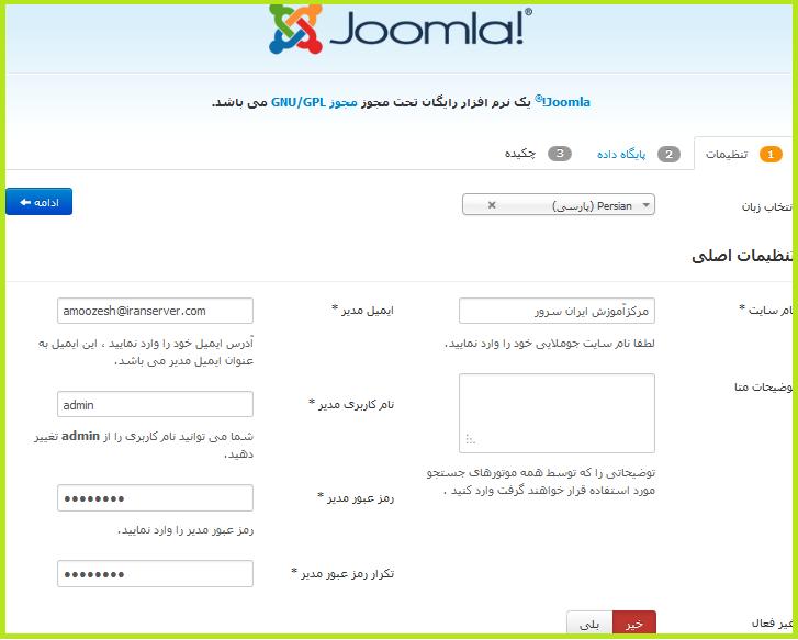 آموزش نصب Joomla