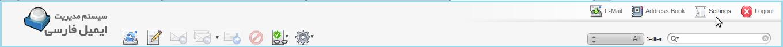 تغییر پسوورد ایمیل در Roundcube