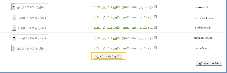 آموزش ثبت دامنه آی آر (IR) آنلاین