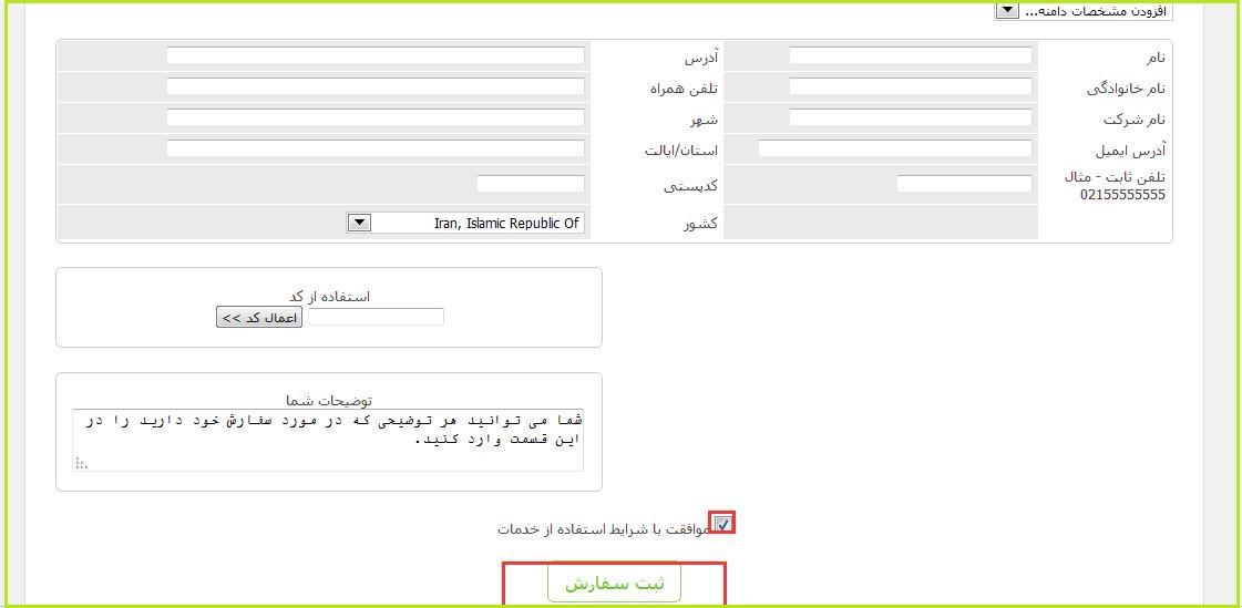 ثبت دامنه های نقطه آی آر (ir.)
